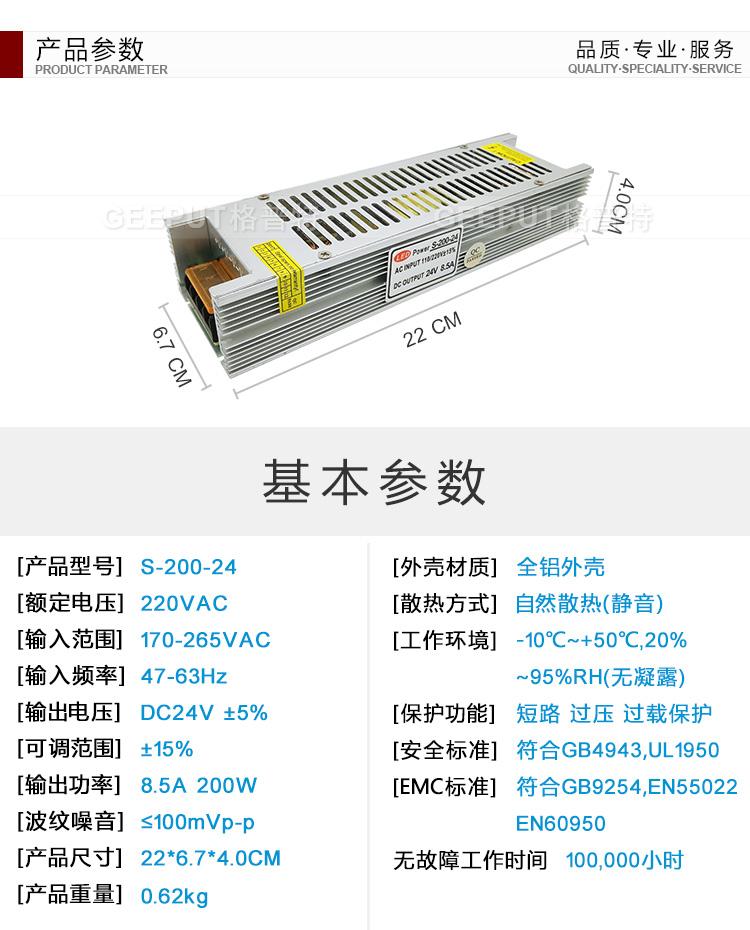 24V-200W-长条不带风扇_10.jpg