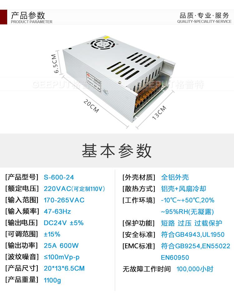 24V-600W-型材-详情_24.jpg