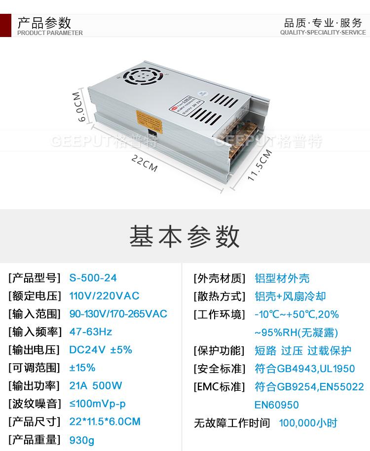 24V-500W-型材-详情_10.jpg