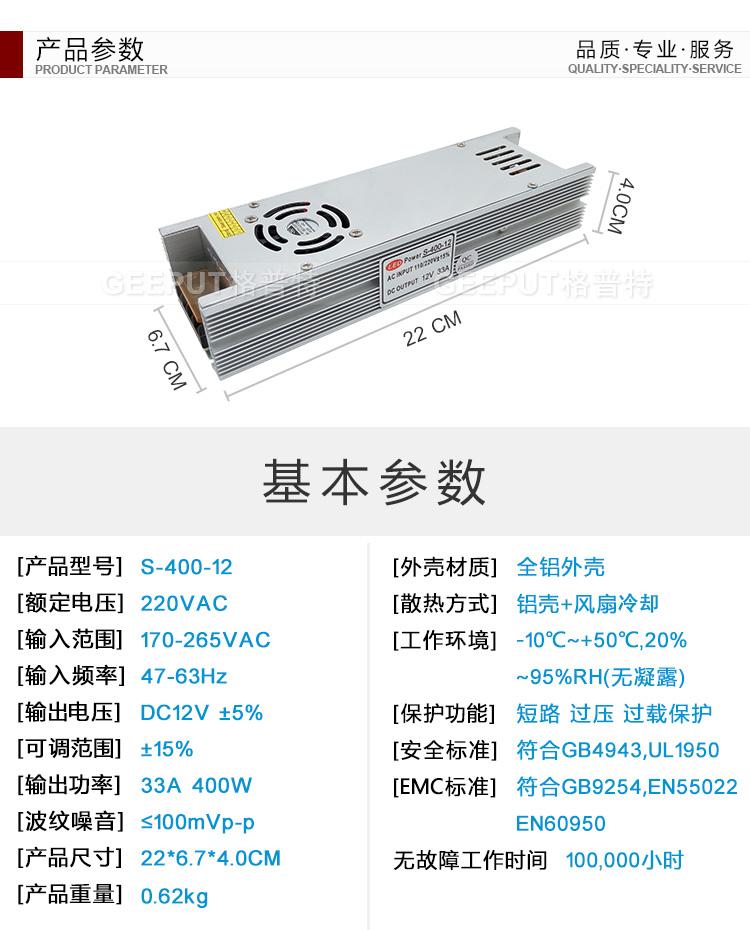 12V-400W-长条详情_10.jpg
