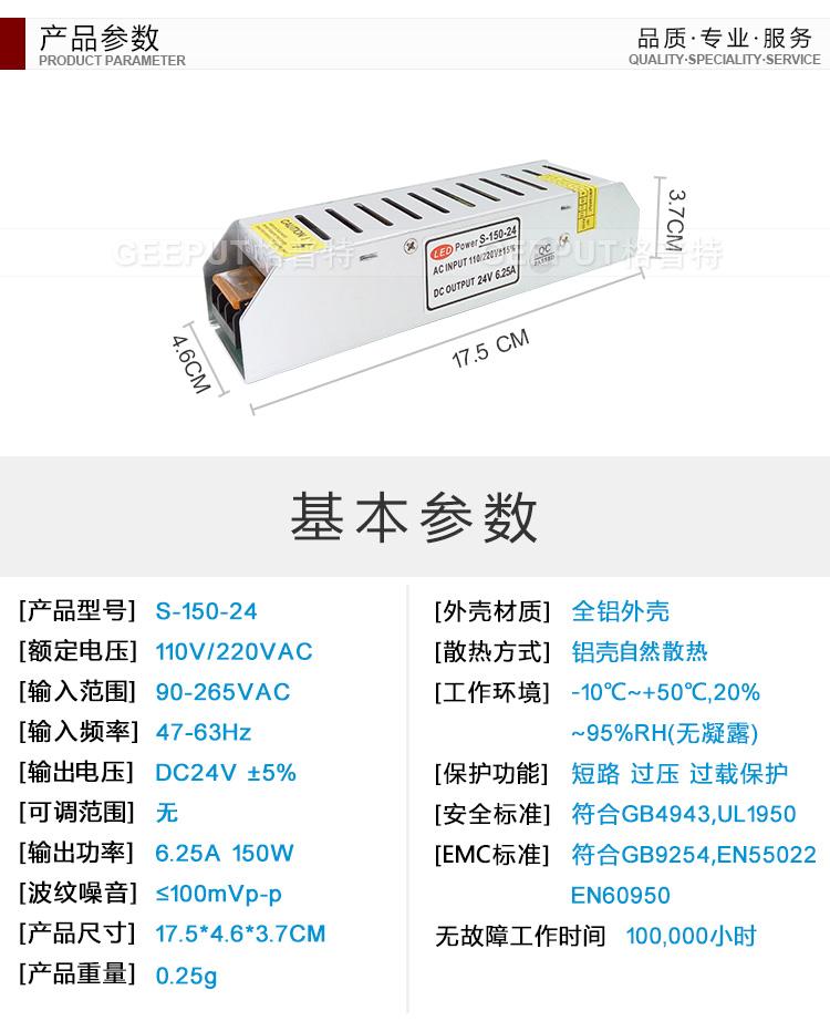24V-150W-长条_09.jpg